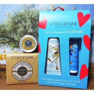 L'OCCITANE - 1500☆ロクシタン シア保湿セット