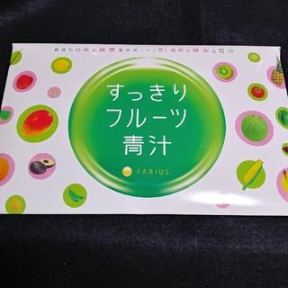 ファビウス(FABIUS)のFABIUS すっきりフルーツ青汁 30包入(青汁/ケール加工食品)