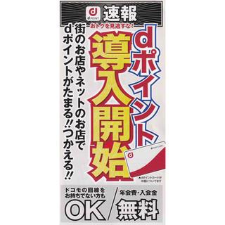 エヌティティドコモ(NTTdocomo)のdポイントカード ノーマルバージョン 番号なしデザイン(ノベルティグッズ)