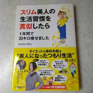カドカワショテン(角川書店)のスリム美人の生活習慣を真似したら 1年間で30キロ痩せました(ファッション/美容)