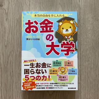アサヒシンブンシュッパン(朝日新聞出版)のお金の大学(ビジネス/経済)