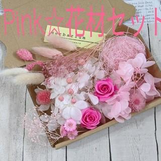 ピンク☆プリザ&ドライフラワー☆花材セット