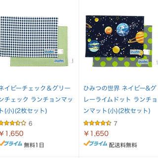ムジルシリョウヒン(MUJI (無印良品))のランチョンマット Namioto 日本製 4枚 定価3300円 新品未使用(テーブル用品)