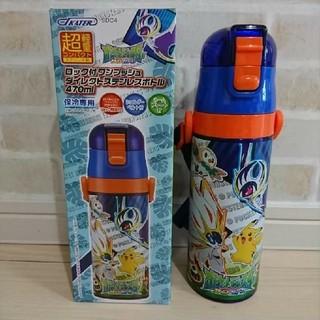 ポケモン(ポケモン)のポケモン サンムーン 新品 超軽量 ダイレクト ステンレスボトル 470ml(水筒)