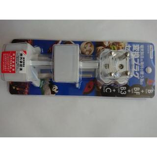 ヤザワコーポレーション(Yazawa)のYAZAWA(ヤザワ) 海外用電源プラグセット HPS4HK(旅行用品)