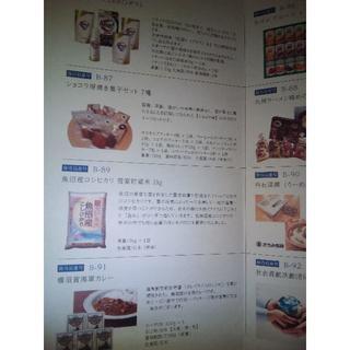 TAKARA & COMPANY(旧宝印刷) カタログギフト 1500円相当(その他)