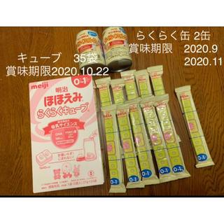 明治 - 明治ほほえみらくらくキューブ35袋+らくらくミルク缶2缶