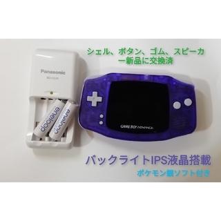 ゲームボーイアドバンス - ゲームボーイアドバンス バックライト IPS液晶 ミッドナイトブルー充電池セット