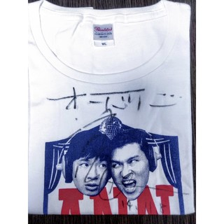 ⭕値下⭐春日さんのサイン入りTシャツ『ANN5周年記念史上最大のショーパブ祭り』(お笑い芸人)