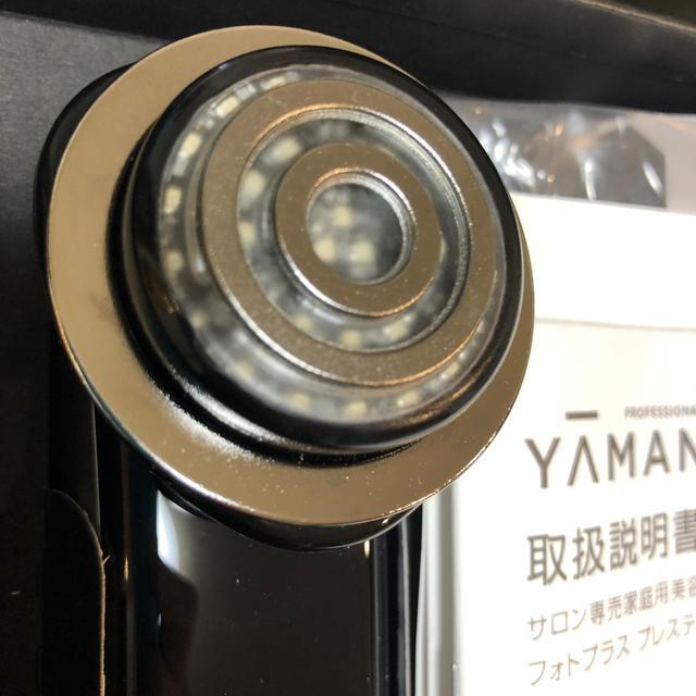 YA-MAN(ヤーマン)のヤーマン 美顔器  スマホ/家電/カメラの美容/健康(フェイスケア/美顔器)の商品写真