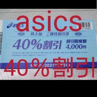 オニツカタイガー(Onitsuka Tiger)の最新★asicsアシックス株主優待券1枚  40%割引(ショッピング)