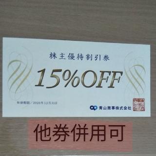 スーツカンパニー(THE SUIT COMPANY)の青山商事の株主優待券15%OFF 他割引併用可(ショッピング)
