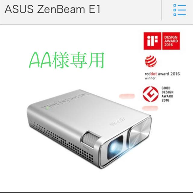 ASUS(エイスース)のモバイルプロジェクター スマホ/家電/カメラのテレビ/映像機器(プロジェクター)の商品写真