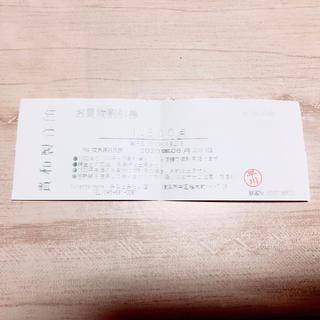 キワセイサクジョ(貴和製作所)の【貴和製作所】お買物割引券【1500円分】(ショッピング)