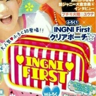 INGNI First - 未開封 送込み イング ファースト クリア ポーチ 雑誌 付録 激レア