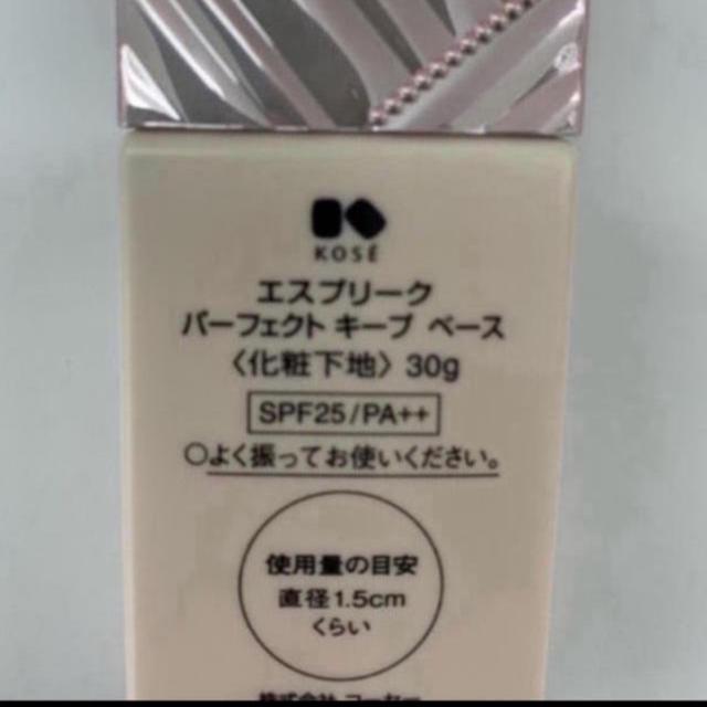 ESPRIQUE(エスプリーク)のエスプリーク  パーフェクトキープベース コスメ/美容のベースメイク/化粧品(化粧下地)の商品写真