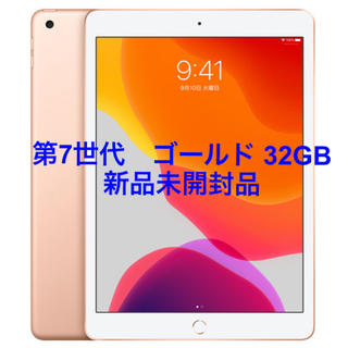 iPad - Apple iPad 10.2インチ 第7世代 Wi-Fi 32GB ゴールド