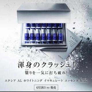 ALBION - 定価5000円相当 アルビオン エクシア イマキュレート エッセンス 5個