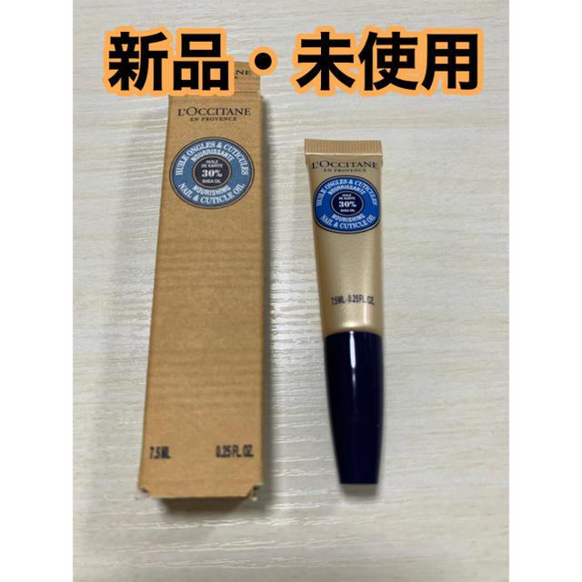 L'OCCITANE(ロクシタン)のロクシタン シア ネイルオイル 7.5ml コスメ/美容のネイル(ネイルケア)の商品写真