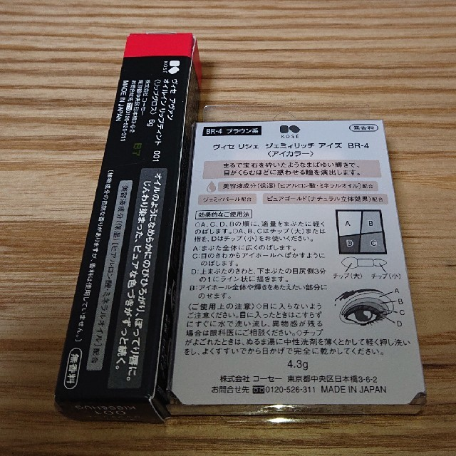 VISEE(ヴィセ)の♥新品♥ヴィセセット コスメ/美容のベースメイク/化粧品(口紅)の商品写真