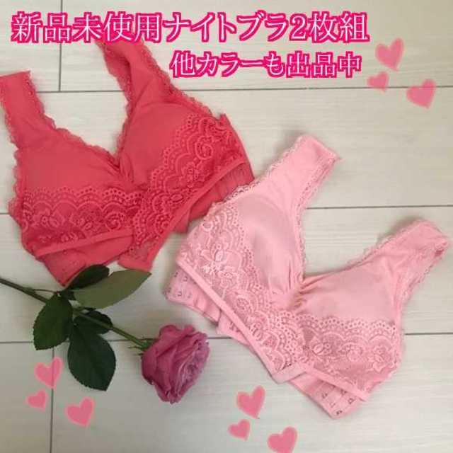 【お得2枚組】ナイトブラ育乳   ナイトブラ ローズ&ライトピンク M レディースの下着/アンダーウェア(ブラ)の商品写真