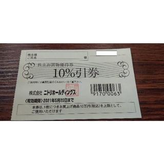 ニトリ(ニトリ)のニトリ 株主優待 10%割引券 ㊴(ショッピング)
