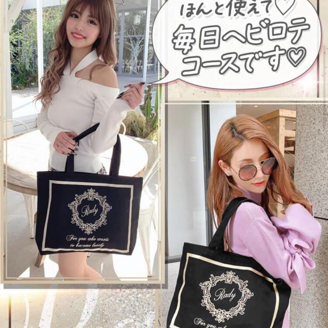 Rady(レディー)のRadyトートバッグ ブラック レディースのバッグ(トートバッグ)の商品写真