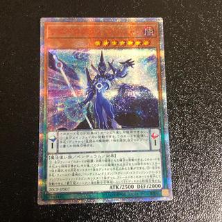 ユウギオウ(遊戯王)のアストログラフマジシャン 20th シク(シングルカード)