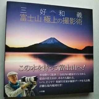 ショウガクカン(小学館)の三好和義 [富士山 極上の撮影術]  小学館(趣味/スポーツ/実用)