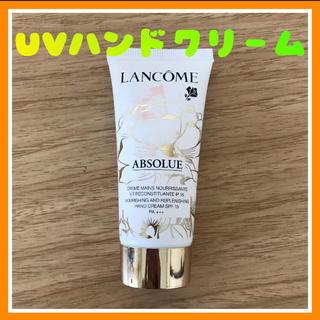 LANCOME - ランコム★アプソリュ ハンドクリーム★30ml