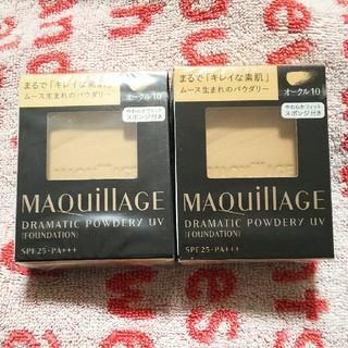 MAQuillAGE - 新品未開封! マキアージュ ドラマティックパウダリーUV  オークル10 ②個!