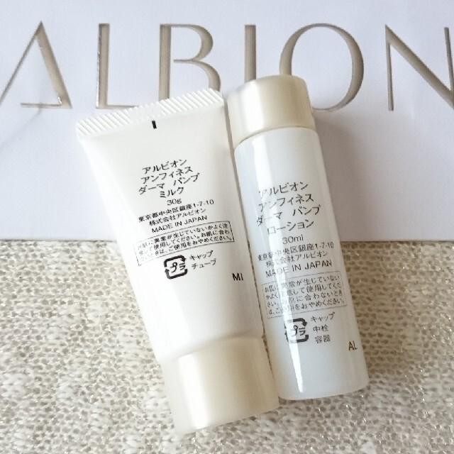 ALBION(アルビオン)のアルビオン アンフィネス ダーマ パンプ ミルク ローション 乳液 化粧水 コスメ/美容のスキンケア/基礎化粧品(乳液/ミルク)の商品写真