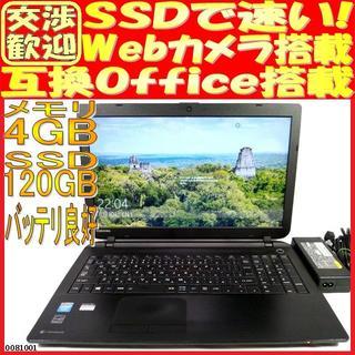 TOSHIBA ノートパソコン BB15/NB Windows10 zoom可