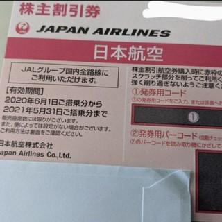 JAL(日本航空) - JAL株主優待 1枚