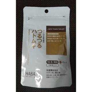 ハーバー(HABA)のハーバー つるつるハトムギ 150粒 (その他)