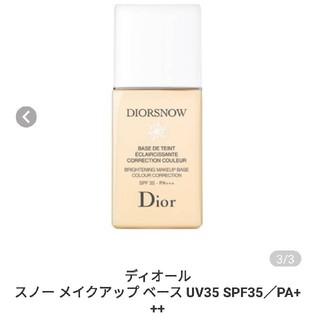 ディオール(Dior)の新品未開封☆ディオールメイクアップベース(化粧下地)