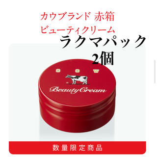 COW - 入手困難 牛乳石鹸 赤箱 ビューティクリーム 2個