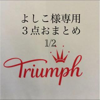 Triumph - 【新品タグ付】ESSENCE by triumph/E65(定価¥11,000)