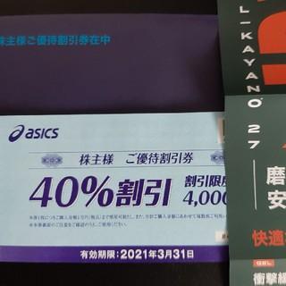 【有効期限:2021年3月31日】アシックス 株主優待券 10枚