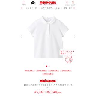 ミキハウス(mikihouse)のミキハウス  カットソー ポロシャツ 100 【面接】天竺素材の半袖ブラウス(ブラウス)