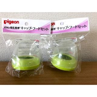 Pigeon - 新品2個セット ピジョン 母乳実感キャップ・フードセット ライトグリーン