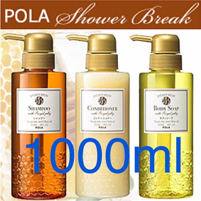 POLA(ポーラ)のシャワーブレイク 詰め替え1000mlパック POLA コスメ/美容のヘアケア/スタイリング(シャンプー)の商品写真