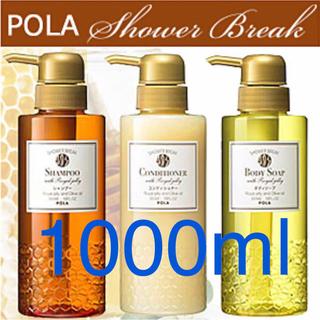 ポーラ(POLA)のシャワーブレイク 詰め替え1000mlパック POLA(シャンプー)