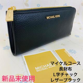マイケルコース(Michael Kors)の新品未使用  マイケルコース  ♥︎ 長財布  レザーブラック(長財布)