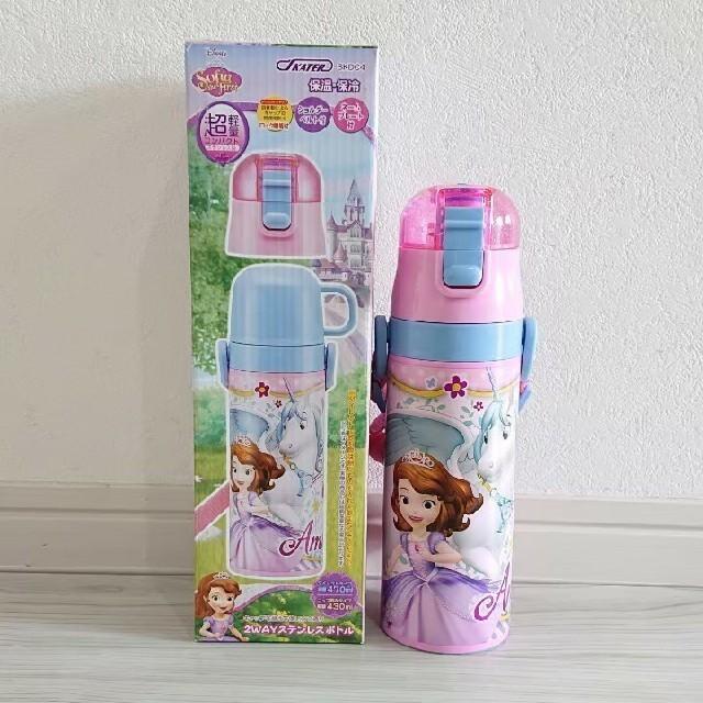 Disney(ディズニー)のラスト❗ ソフィア 新品 超軽量 2wayステンレスボトル 470ml キッズ/ベビー/マタニティの授乳/お食事用品(水筒)の商品写真
