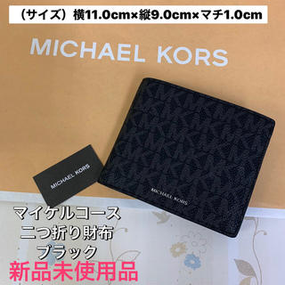 マイケルコース(Michael Kors)の新品未使用 マイケルコース ♥︎   二つ折り財布 レザーブラック(折り財布)