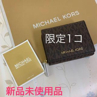 マイケルコース(Michael Kors)の新品未使用 マイケルコース ♥︎  三つ折り財布  ブラウン(折り財布)