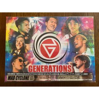 ジェネレーションズ(GENERATIONS)のGENERATIONS MAD CYCLONE 初回生産限定盤(ミュージック)