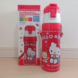 ハローキティ(ハローキティ)のハローキティ 新品 超軽量 ダイレクト ステンレスボトル 470ml(水筒)