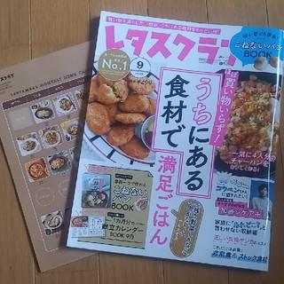 カドカワショテン(角川書店)のレタスクラブ 2020年 09月号(料理/グルメ)